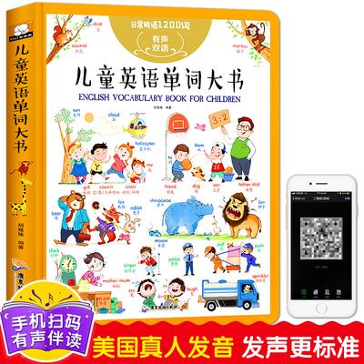 儿童英语单词情景认知图画大书幼儿英语启蒙教材小学生英语书籍