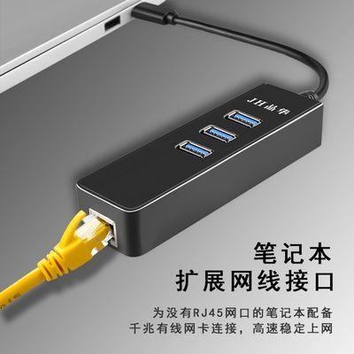 晶华 USB千兆有线网卡电脑免驱高速传输HUB3口USB3.0扩展转换器