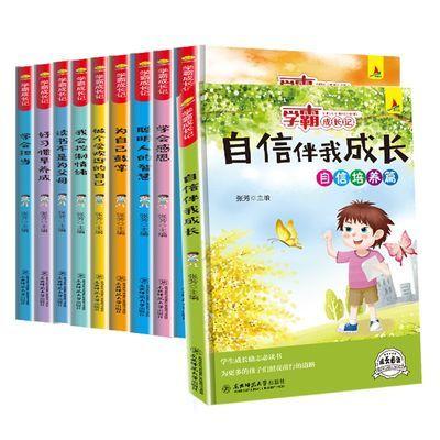 学霸成长记全套10册 小学生课外阅读3-6年级励志书籍自信伴我成长
