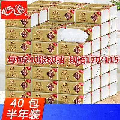 心逸40包原木抽纸整箱实惠装家用家庭装卫生纸面巾纸餐巾纸抽纸