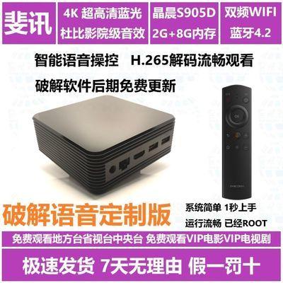 恩山 N1盒子电视机顶盒4K高清影音杜比影院音效 N1电视盒子