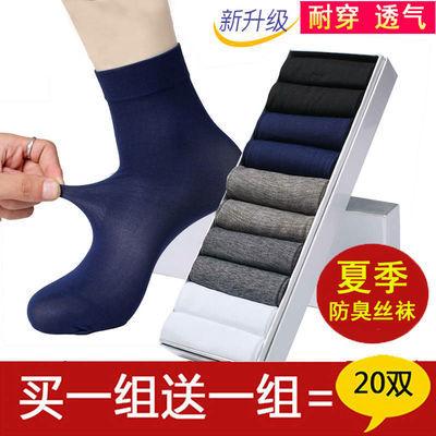 【超值20双】袜子男士丝袜夏季薄款中筒夏天冰丝透气防臭商务袜