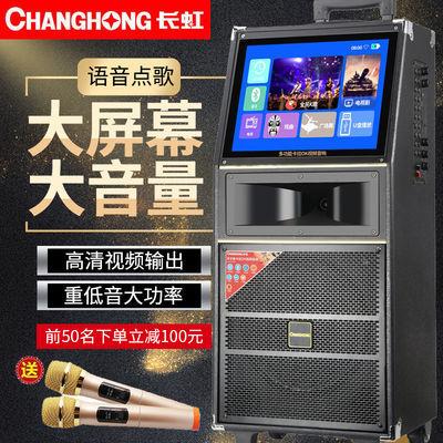 长虹广场舞音响户外带显示屏话筒唱歌视频蓝牙移动拉杆大功率音箱