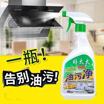 去油污清洁剂厨房油烟机清洗剂油污净油烟净强力去污家用好太太