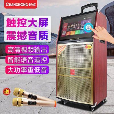 长虹广场舞音响带显示屏视频播放器k歌拉杆音箱户外蓝牙无线话筒