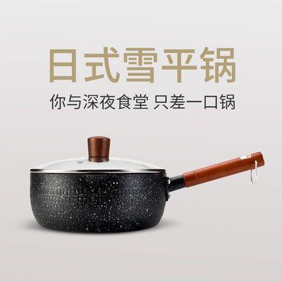 爆款孝敏栖�L日式雪平锅麦饭石不粘锅煮面锅煮汤锅宝宝辅食锅厂家