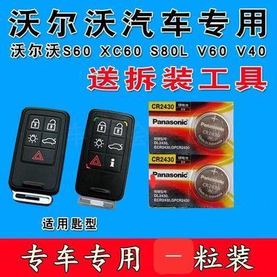 1粒装原装沃尔沃S60 XC60 S80L V60 V40汽车钥匙纽扣电池一粒装