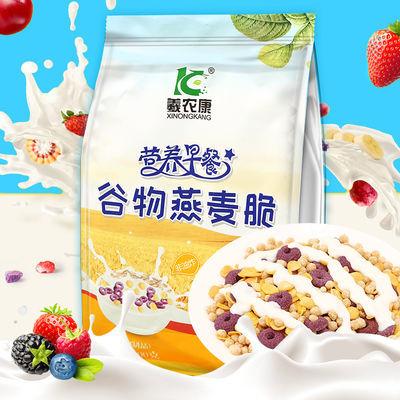 营养早餐谷物燕麦脆500g/袋 网红代餐食品开袋即食无糖非油炸减脂