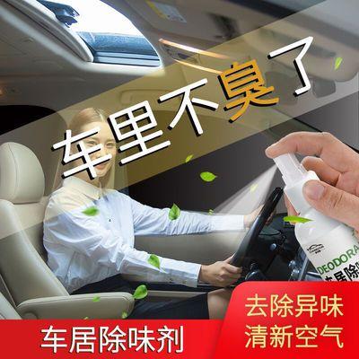 汽车内除臭除异味去烟味甲醛车载香水空气清新剂车居家用喷雾用品