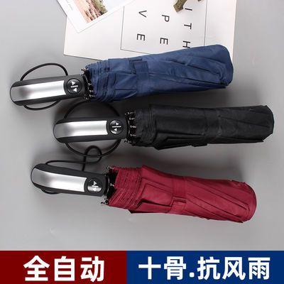 全自动雨伞男士折叠伞大号商务伞三折双人学生女晴雨两用黑胶防晒