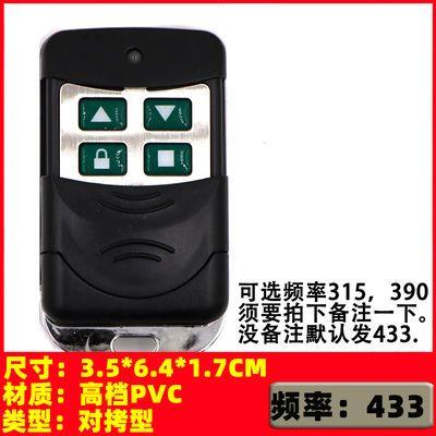 万能对拷电动卷帘门遥控器车库钥匙433卷闸道闸伸缩通用型拷贝315