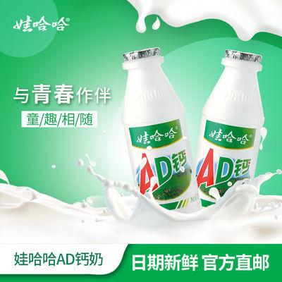【经典童年乳饮】娃哈哈AD钙奶220ml*20/24瓶儿童酸甜好味道