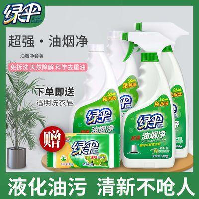 绿伞 油烟净500g/瓶 抽油烟机清洗剂厨房强力去油污免拆洗油烟机