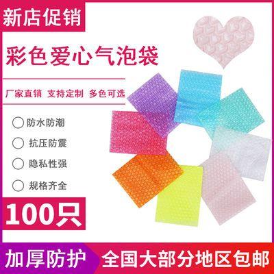 74404/彩色爱心气泡袋粉色加厚防震气泡膜打包袋心形泡泡纸快递泡沫包邮