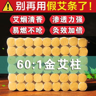 60:1金艾柱十年陈艾条纯艾灸条艾绒艾灸柱艾灸盒蒲团随身灸专用