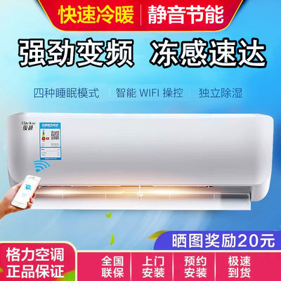 Gree格力家用空调壁挂式冷暖挂机单冷大小1匹1.5匹2P节能省电变频