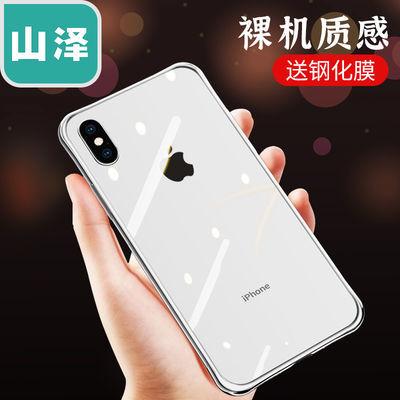 【买壳送膜】山泽苹果x/6/7/8p/xs手机壳 硅胶透明软壳 防摔外壳