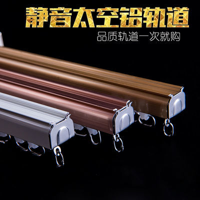 窗帘轨道滑轮滑轨铝合金导轨单双轨道直轨罗马窗帘杆顶装侧装滑道