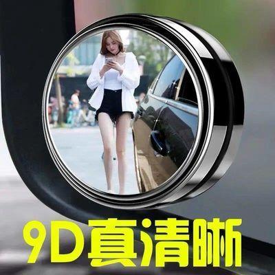 汽车后视镜小圆镜玻璃360度可调超清辅助倒车镜反光镜盲点盲区镜