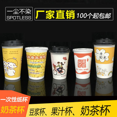 爆款一次性果汁粥杯子 豆浆杯 奶茶咖啡纸杯带盖子吸管袋子 纸杯