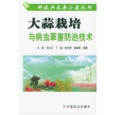 大蒜栽培与病虫草害防治技术/科技兴农奔小康丛书 王昆  中国农业
