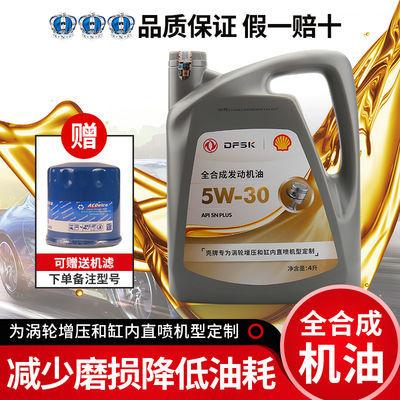 东风风行风神风光星光东南景逸小康专用用原厂5W30全合成机油正品
