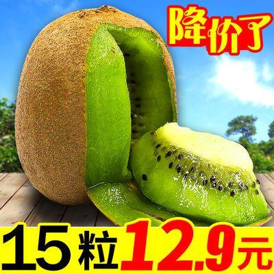 陕西绿心猕猴桃奇异果新鲜水果弥猴桃批发包邮60-200g非红心黄心