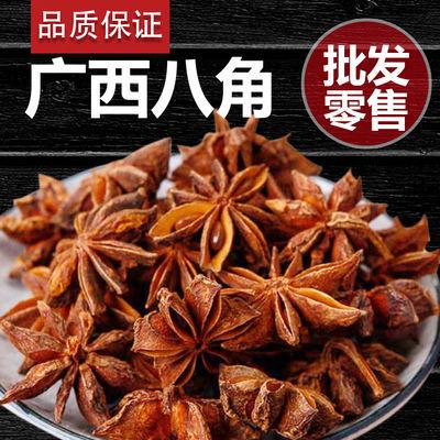 精选广西八角大料50g/500g规格可选大茴卤料香料调味料八角无硫