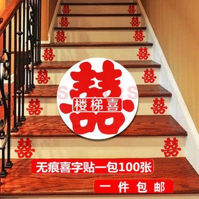 结婚庆用品楼梯喜不干胶喜字创意迷你镂空喜家具贴自粘喜字鸡蛋喜