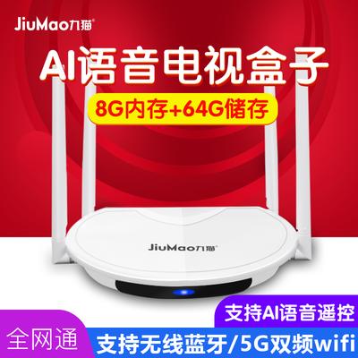 九猫 X6网络电视机顶盒 家用全网通盒子wifi无线智能4K高清播放器