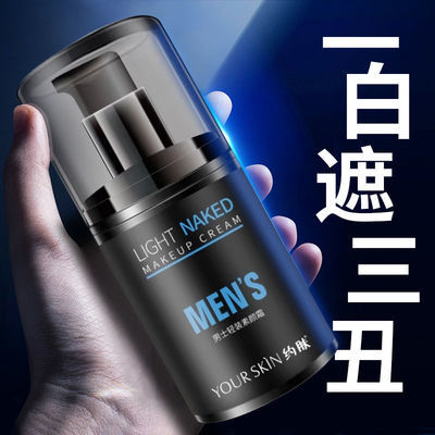 【2瓶装】男士素颜霜BB霜遮瑕痘印美白保湿隔离霜学生化妆品正品