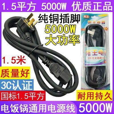 包邮三孔电壶线/三项电饭锅插头线/电锅电源线/插接线 1.5米5000W