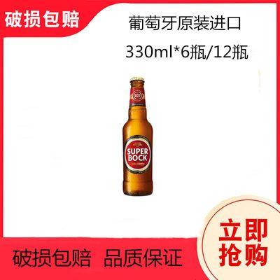 葡萄牙进口波克啤酒Superbock罐装小麦啤酒330ml*12瓶临期【8月22日发完】