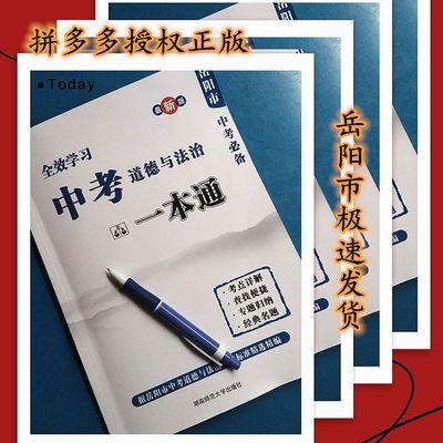 20版全效学习中考道德与法制一本通岳阳市中考必备考试标准精选