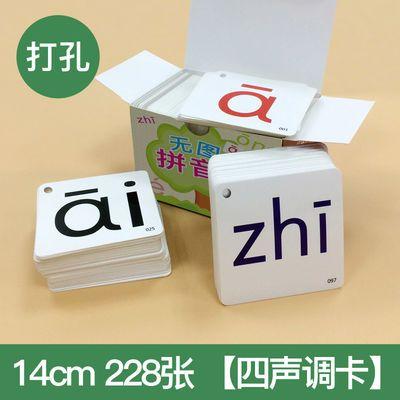 拼音卡片带声调一年级幼儿园学前儿童人教版汉语拼音四声调全套