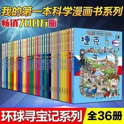 包邮62册 大中华寻宝记系列全套26册+环球36册我的第一本漫画书