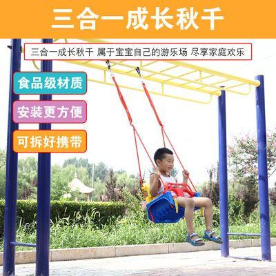 儿童婴儿秋千室内外家用吊椅户外荡秋千三合一玩具小孩子秋千吊篮