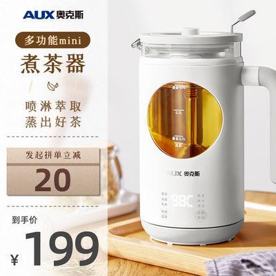 奥克斯黑茶煮茶器家用多功能全自动办公室小型mini蒸汽养生花茶壶