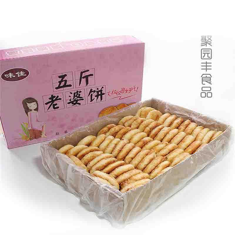 老婆饼酥饼千层酥糖饼正宗东北香酥饼散装零食批发传统下午茶点心