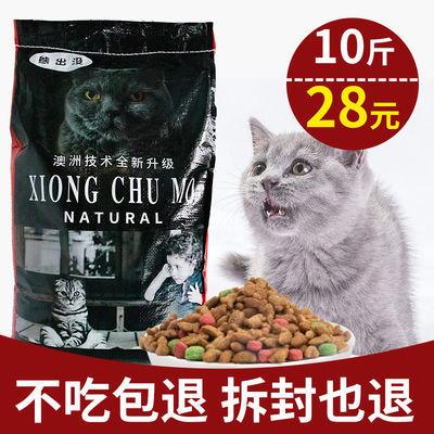 猫粮20斤10斤5斤通用特价鱼味成猫幼猫英美短布偶流浪猫包邮1斤