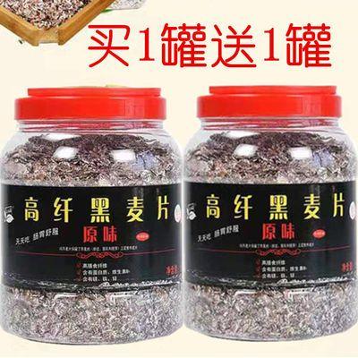【买一罐送一罐】高纤黑麦片+澳洲燕麦片+小麦胚牙纯原味免煮即食