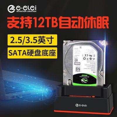 e磊移动硬盘盒底座2.5/3.5英寸台式机笔记本机械ssd固态读取sata