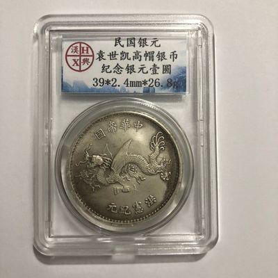 古玩银元银币收藏 袁世凯高帽飞龙银元汉兴评级币 特价包邮