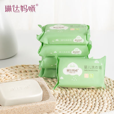 【80g/10包】婴儿洗衣皂bb香皂尿布皂儿童宝宝用手洗皂肥皂