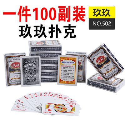 整箱100副特价正品玖玖宾王扑克牌批发纸牌创意成人朴克牌50副