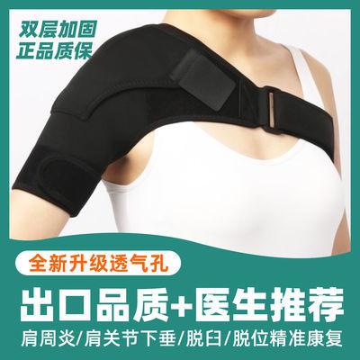 厂家批发男女通用可调节康复肩托护肩棉肩托医用肩托中风老人肩托