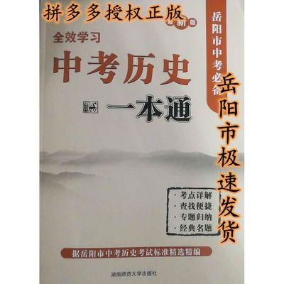 2020全新包邮岳阳市中考历史一本通岳阳市中考考试标准精选