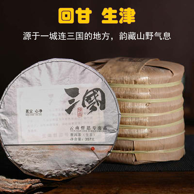 「买6送1」2019云南普洱茶生茶饼茶三国大树茶春茶易武茶叶357g