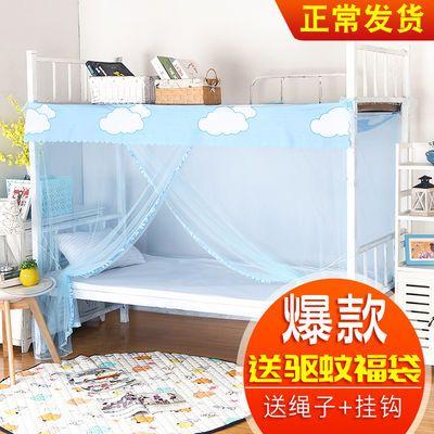 加密学生蚊帐1/1.2米单人床上铺下铺上下床寝室家用双人 加