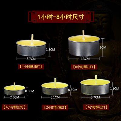 厂家直销4小时100粒酥油灯供佛长明灯无烟蜡烛香薰茶蜡佛教用品